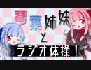 琴葉姉妹とラジオ体操!
