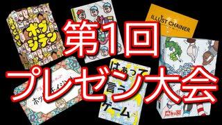 【第1回】リモート用ボードゲーム プレゼン大会
