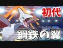 【実況】ポケモン剣盾 でたわむれる  元祖「鋼飛行」エアームド