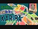 フクハナのボードゲーム紹介 No.456『カリバ』