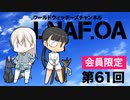 【LNAF.OA第61回その2】ラジオワールドウィッチーズ