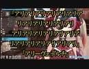 感謝の「アリアリアリアリ」「アリーヴェデルチ!」【2020/07/08】