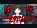 鈴鹿詩子おねえさん、この世の終わりみたいなスパチャ読みをする
