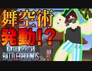 【Minecraft】まさかの舞空術発動!? このゲームで舞空術はもはやチートでは・・・?【PABG】