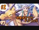 【VOICEROID実況】紲星あかりの幻の大乳首#2【SFC版ドラクエ6】