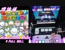 【手元動画】でらっくmaimai♪てんてこまい! (MASTER) 理論値 ALL CRITICAL BREAK & FULL BELL【#オンゲキ】