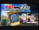 【栄冠ナイン】人は遊戯王カードで野球できるか?【ゆっくり実況】
