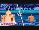 【ポケモン剣盾】「シ」から始まるランクバトル 23 【シロデスナ】