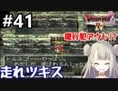 #41【DQ4】ドラゴンクエスト4で癒される!!走れ、ツキス【女性実況】