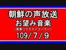【NK-POP】朝鮮の声放送音楽リクエスト【109/7/9】
