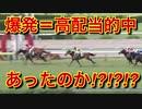 【6】競馬で勝つためにスポーツ紙の「数値」を分析し、データ化。利益を出すことにこだわり、検証します。