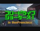 【The_Crew2・企画宣伝】第2回フリードライブショーケース!【モトクロスがー!】