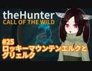 【theHunter: Call of the Wild™】ロッキーマウンテンエルクとグリェルク #25【東北きりたん実況】