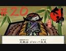 【大神 絶景版】直線描けない女が神絵師を目指すってよ。#20