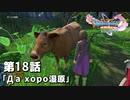 【ドラクエ11S】Дa xopo湿原【第18話】
