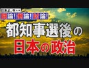 【討論】都知事選後の日本の政治[桜R2/7/11]