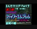 【FE紋章ニ部】2人でクリアPart7【ゆっくり実況】