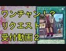 【MUGEN】ワンチャン!?ターゲットを倒せ!リクエスト受付動画2