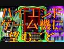 【テトリス99】 vsルイージマンション その2+ 【CeVIO実況14(改)】
