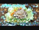 【ASMR】イケボのイケメンがゼスプリキウイシーフードサラダ作ってみた!