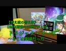 【替え歌の替え歌/ DMM版政マニ終了MAD】トラジック・ソーリ~そこは楽園だった【音街ウナ&Rana/政マニ29(EX2)】