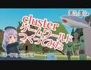 【clusterゲームワールド】ほーむでぃふぇんす