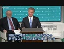 FBI長官、「スパイ事案の半分は中国関与」