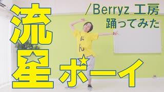 【ぽんでゅ】流星ボーイ/Berryz工房踊ってみた【イナイレ】