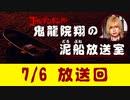 【7/6 放送】鬼龍院翔の泥船放送室