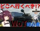 【令和版】WoT初心者は戦場でどこへ行くべき? #1『初心者講座』【World of Tanks】