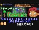 [Terraria] v1.3でアドベンチャーマップ(Guide challenge)#5 [ゆっくり実況]