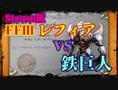 (ニコ動)Steam版FFⅢレフィアvs鉄巨人~一人で戦ってみた~