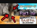 【実況】ファイナルソード(笑)やろうぜ! その10ッ!