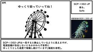 【ゆっくり紹介】SCP-1302-JP【廻る。】