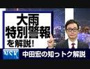 """【知っトク解説】今回は""""大雨特別警報"""""""
