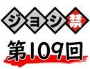 津田健次郎・大河元気のジョシ禁ラジオ!! 第109回!!【おまけ付き有料版/会員無料】