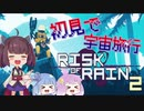 【VOICEROID実況】きりたん達の初めての宇宙旅行 part1【Risk of Rain 2】