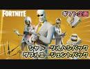 【フォートナイト】ダブルエージェントパック&シャドーツルハシパックをセットでギフト!