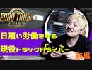 【Euro Truck Simulator 2】トラックが買えない為日雇い労働するリアルトラックドライバー 前編