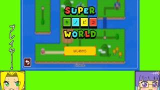 #1 フルーツゲーム劇場『スーパーマリオメーカー2』キノピコワールド