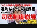 ソウル市長朴元淳氏にみる、フェミニストが生み出した現代裁判のひずみ【ゆっくり解説】