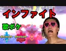【替え歌】『インファイト feat.ウーラオス』(KEN THE 390 / インファイト)歌った技しか使えないポケモン対戦 その3【ポケモン剣盾】