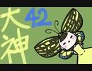 【大神絶景版】わんわんおったらわんわんお【その42】