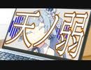 天ノ弱/琴葉葵カバー【歌うボイスロイド】【あおマキ】