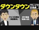 【漫画】ダウンタウン ブレイクまでの軌跡~尼崎市出身→吉本NSC1期生→何度も改名→関西でレギュラー番組→東京進出~【マンガで解説】