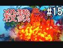 ひとくちサイズのBesiege実況 15 / VOICEROID実況