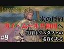 ブリガンダイン ルーナジア戦記 実況したいん Part9【Brigandine The Legend of Runersia】