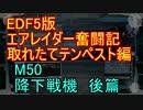 【地球防衛軍5】エアレイダー奮闘記 フォボスの恐ろしさを知る旅 M50【実況】
