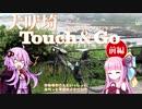 【犬吠埼Touch&Go 前編】かねゆかさんと一緒にふらっと平坦サイクリング