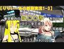 【トーキングフェスタ2020】東京都内の「新○○駅」を1日で全て巡ってみた【りりいーあの鉄旅実況1-3】